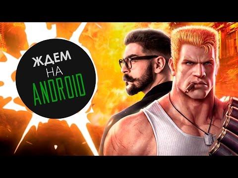 Ожидаемые игры на Андроид №2