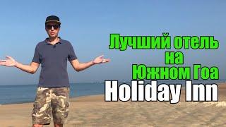 Holiday Inn Resort, Гоа, Кавелоссим