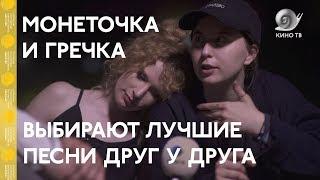 #Кинотавр2018: Монеточка и Гречка выбирают любимые песни друг у друга