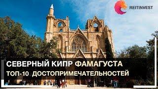 ????????????????Северный Кипр: Фамагуста - ТОП-10 достопримечательностей | Что посмотреть на Кипре?