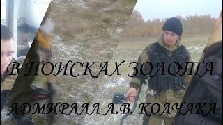 Приборный поиск - #2 Советское золото и по следам Екатерины II