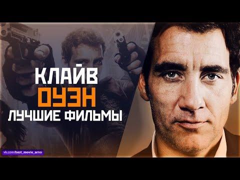 """""""КЛАЙВ ОУЭН"""" Топ Лучших Фильмов"""