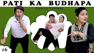 PATI KA BUDHAPA   पति का बुढ़ापा   A Short Movie #Family #Comedy   Ruchi and Piyush