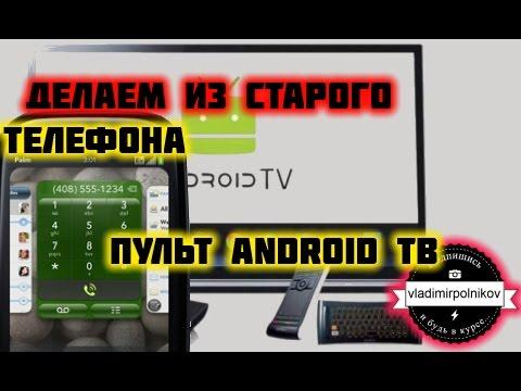 Делаем из Android пульт для ТВ (и приставки на Андроид)