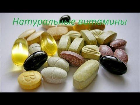 Натуральные витамины