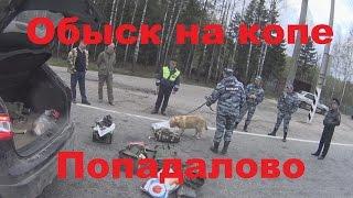 Коп с обыском. Как нас задержала полиция на копе.