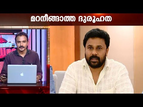 Actress bhavana issue : Actor Dileep gives statement to police | Kaumudy News Headlines 3:30 PM