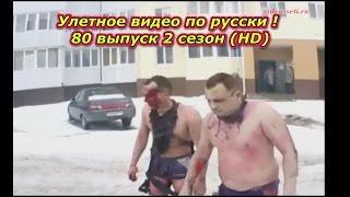 Улетное видео по русски ! 80 выпуск 2 сезон (HD)