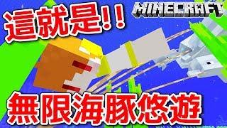 【Minecraft】茶杯生存Ep185 🐬海底高速移動!你只需要...!?【當個創世神】