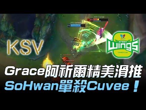 KSV vs JAG Grace阿祈爾精美滑推 SoHwan單殺Cuvee!Game2