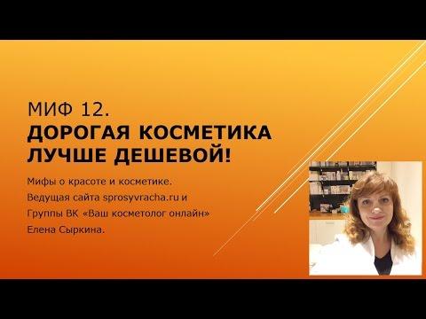 Миф 12. Дорогая косметика лучше дешевой!