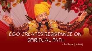 Ego creates resistance on Spiritual Path || Shri Satpal Ji Maharaj