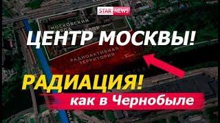 В Москве радиация, как в Чернобыле! НОВОСТИ РОССИЯ 2019