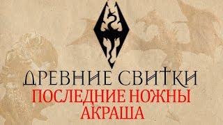 """The Elder Scrolls/ #Skyrim - Древние Свитки: """"Последние ножны Акраша"""" / #Аудиокниги"""