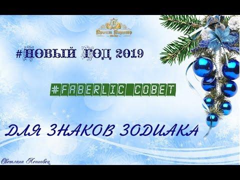 Советы от Фаберлик для знаков зодиака на 2019 год