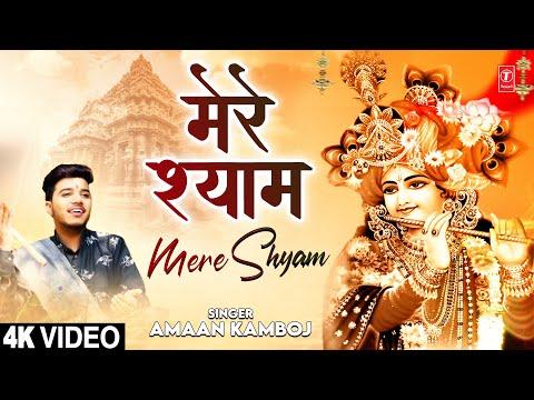main to ho gai deewane mere shyam