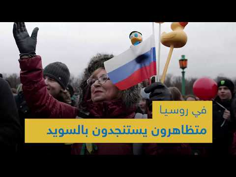 متظاهرون روس يستنجدون بالسويد