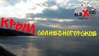 Крым 2018 / Солнечногорское / Отпуск