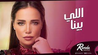 تحميل اغاني Randa Hafez - Elli Benna | راندا حافظ - اللي بينا MP3