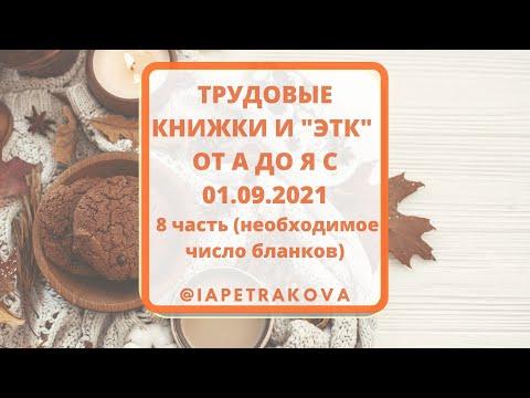 8 часть: Нужное число бланков трудовых книжек и вкладышей с 01.09.2021