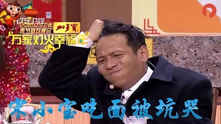 《2016辽视春晚》: 宋小宝吃面被坑哭 爆笑讽刺天价龙虾