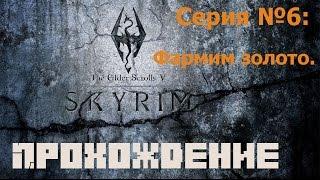 Прохождение игры TES V: Skyrim. Серия №6: Фармим золото на дом!