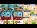 coin masterโปร