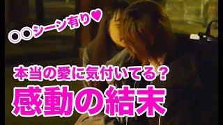 キスシーン高校生恋愛ドラマ!!片想いの公園