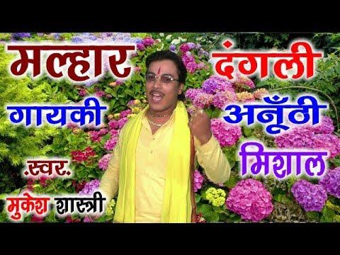 सुघर सुहानों झूला रानी राधिका को //MUKESH SHASTRI SUPERHIT MALHAR