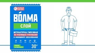 """""""ВОЛМА-Слой"""" без грунтования. Инструкция по применению гипсовой штукатурки."""