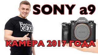 Обзор Sony a9 - Камера года 2017