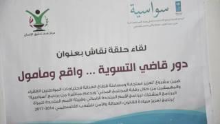 حلقة نقاش / دور قاضي التسوية .. واقع ومأمول