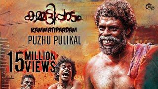 Puzhu Pulikal   Kammatipaadam  Audio Songs  Dulquer Salmaan, Rajeev Ravi   Official