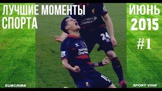 Лучшие моменты спорта | Июнь 2015 #1