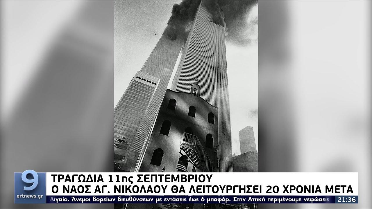 Ναός Αγ. Νικολάου: Πρώτος εσπερινός την παραμονή του τρομοκρατικού χτυπήματος ΕΡΤ 8/9/2021