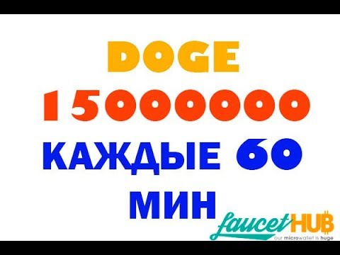 DOGE 15000000 КАЖДЫЕ 60 МИН НА faucethub io