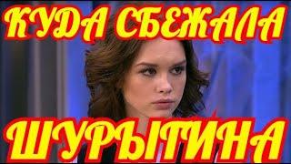 СРОЧНО. Что Стало с Дианой Шурыгиной