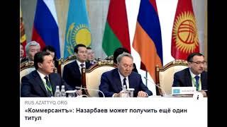 Назарбаев может получить еще один титул