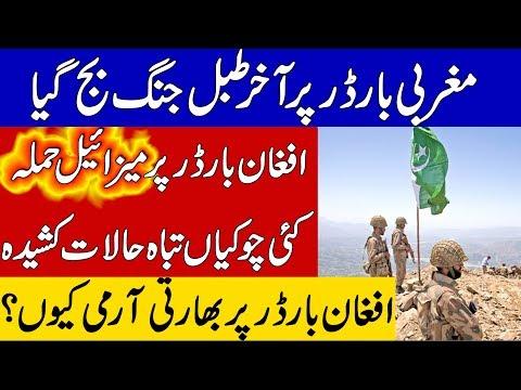 LATEST DEVELOPMENT ON WESTERN BORDER OF PAKISTAN | Khoji TV