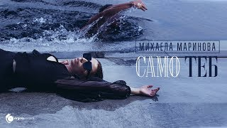 Mihaela Marinova   Samo Teb (Official Video)