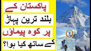 What happened on K2 in 2008 - Shocking Story