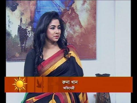 একুশের সকাল || রুনা খান, অভিনেত্রী || ১৭ সেপ্টেম্বর ২০১৯ | ETV Entertainment