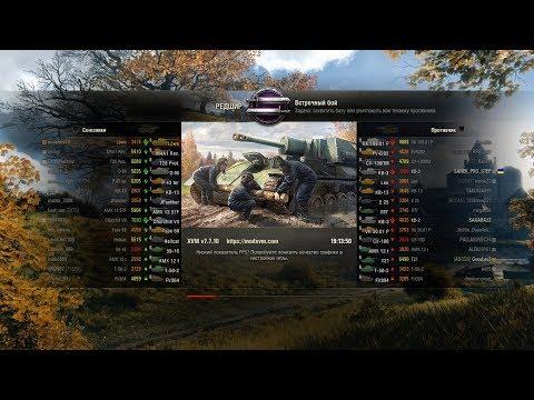 World Of Tanks 2019 карта Редшир, оттянулась на славу!