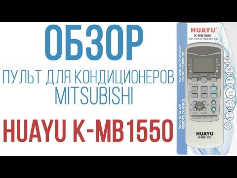 Обзор универсального пульта Huayu K-MB1550 для кондиционеров марки Mitsubishi