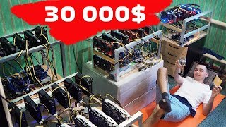ЖИВ ЛИ МАЙНИНГ В 2018?  ФЕРМЫ НА 30 000$ Доход в 247$ в день.