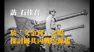 042718 訪 石佳音:在「文金會」之際 回溯國共內戰的源起(50%版)