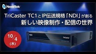 NewTek TriCaster TC1とIP伝送規格「NDI」が創る新しい映像制作・配信の世界