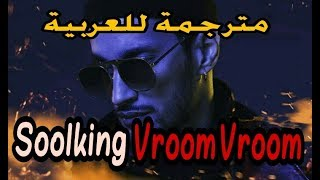 Soolking   Vroom Vroom [Lyrics  Palores] مترجمة للعربية