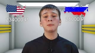 блогер Рома Романчук - уровень жизни в России и США