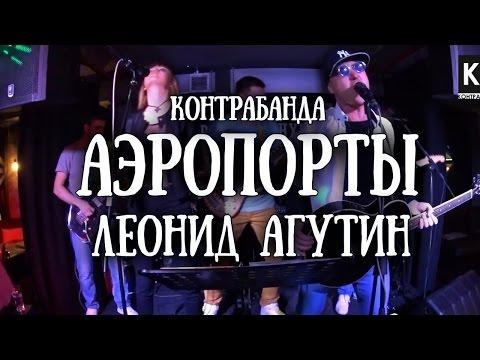 Аэропорты - Леонид Агутин, концертное выступление, группа КонтраБанда